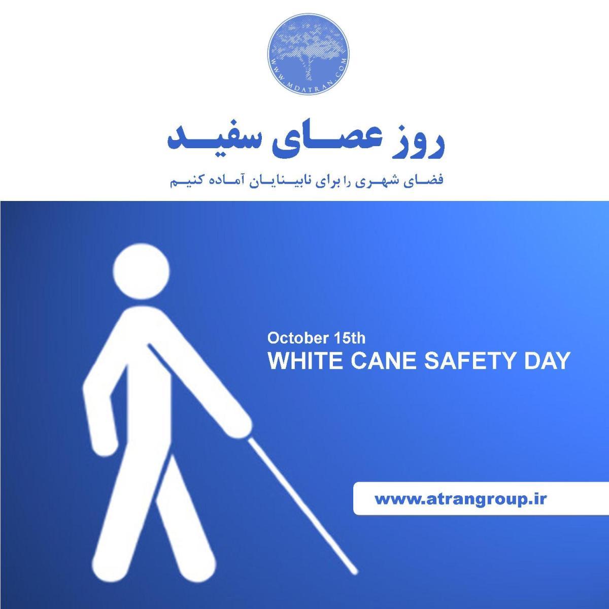 گروه عطران  15 اکتبر روز عصای سفید روز حمایت از نابینا یان؛ ناتوانان عضوی از جامعه- دلسوزی ممنوع