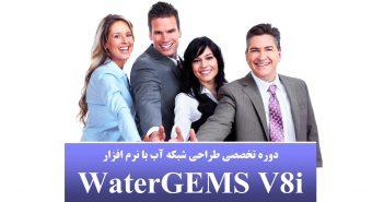 دوره تخصصی طراحی شبکه و خطوط انتقال آب با نرم فزار WaterGEMS / ماه دانش عطران