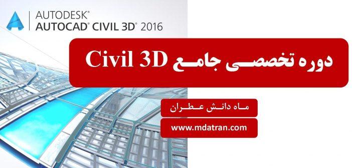 دوره آموزشی تخصصی نرم افزار اتوکد سیویل AutoCAD Civil 3D - عطران