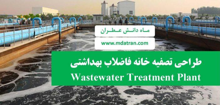 دوازدهمین دوره تخصصی طراحی تصفیه خانه فاضلاب بهداشتی- مورخ 27 اردیبهشت 97 / ماه دانش عطران / wastewater Treatment Plant / atran