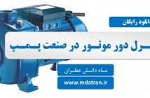 کنترل دور موتور در صنعت پمپ-عطران-atran