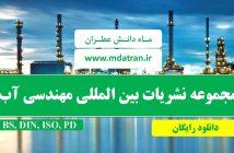 مجموعه نشریات و استانداردهای بین المللی مهندسی آب/BP DIN ISO .... مرکز مهندسی عطران www.mdatran.ir