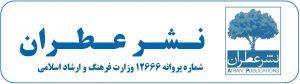 نشر عطران-شماره پروانه 12666 وزارت فرهنگ و ارشاد اسلامی-atran