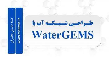 هجدهمین دوره تخصصی طراحی شبکه آب با نرم افزار واترجمز WaterGEMS V8i مورخ 25 و 26 مرداد 96/ مرکز مهندسی عطران