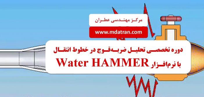 دوره تخصصی تحلیل و مدلسازی ضربه قوچ در شبکه انتقال آببا نرم افزار water hammer واتر همر- عطران www.mdatran.com