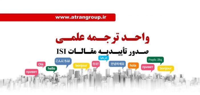 آغاز بکار واحد ترجمه علمی گروه عطران- صدور تأییدیه مقالات ISI