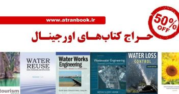 حراج کتاب های اورجینال- 50% تخفیف- تا تاریخ 14 آبان- نشر عطران