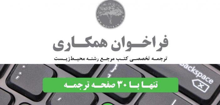 عطران- فراخوان همکاری ترجمه تخصصی کتب مرجع رشته محیط زیست1