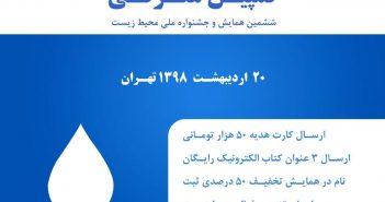 کمپین معرفی ششمین همایش و جشنواره ملی محیط زیست- عطران-envco.ir