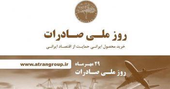 گروه عطران-خرید محصول ایرانـی حمایـت از اقتصـاد ایرانـی