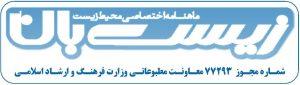 زورنال تخصصی محیط زیست زیستبان آب-عطران-atran