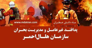 مدیریت بحران و پدافند غیرعامل سازمان هلال احمر-عطران-atran