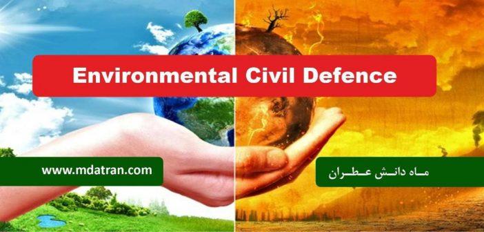 تاثیر پدافند غیر عامل در دفاع زیستی- عبدالله ایمانپور کیکانلو- مرکز مهندسی عطران