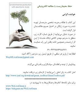 دانلود رایگان کتاب جعبه ابزار سبز-عطران- سمن