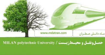دوره تخصصی مجازی حمل و نقل و محیط زیست-عطران-atran-دانشگاه پلی تکنیک میلان
