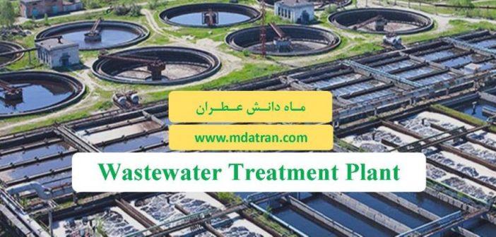 دوره تخصصی مجازی طراحی تصفیه خانه فاضلاب-عطران-atran-wastewater treatment plant