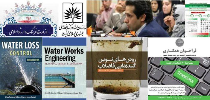 مرکز مهندسی عطران-گروه عطران-چاپ کتاب ترجمه شده تخصصی مهندسی فاضلاب-قسیم