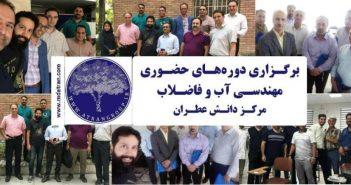 برگزاری دوره های حضوری مهندسی آب و فاضلاب مرکز دانش عطران دانشگاه شهید عباسپور atran