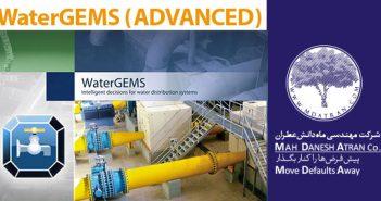 دوره تخصصی طراحی پیشرفته شبکه آب و ایستگاههای پمپاژ با نرم افزار واترجمز WaterGEMS عطران atran