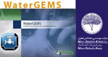 دوره تخصصی مجازی طراحی شبکه و خطوط انتقال آب با نرم افزار WaterGEMS عطران atran