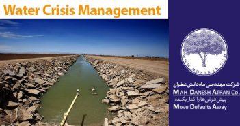 دوره تخصصی مجازی مدیریت بحران آب عطران atran