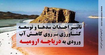 تاثیر احداث سدها و توسعه کشاورزی بر روی کاهش آب ورودی به دریاچه ارومیه-عطران-urmia lake atran