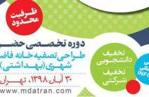 دوره تخصصی حضوری طراحی تصفیه خانه فاضلاب شهری-عطران-آبان98-atran