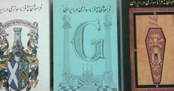 فراموشخانه و فراماسونری در ایران-عطران-atran اسماعیل رائین