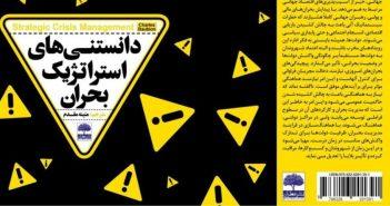 #معرفی_کتاب دانستنی های استراتژیک بحران- متینه مقدم عطران atran
