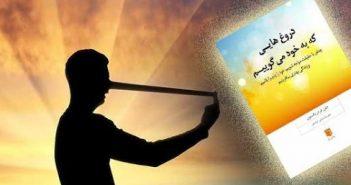#معرفی_کتاب دروغ هایی که به خود می گوییم عطران