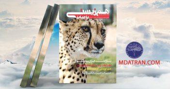 مجله-اختصاصی-هم-زیستی-با-حیات-شماره-دوم-اردیبهشت1399-نشر عطران