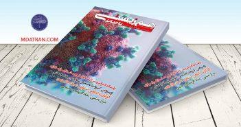 مجله-اختصاصی-هم-زیستی-با-حیات-شماره-سوم-خرداد-1399 نشر عطران