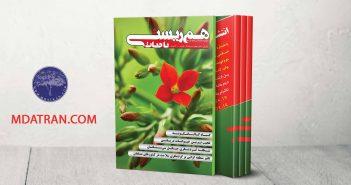 مجله-اختصاصی-هم-زیستی-با-حیات-شماره-پنجم-مرداد-1399-نشر-عطران