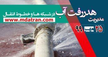 پوستر دوره آنلاین1 مدیریت هدررفت آب در شبکه و خطوط انتقال عطران atran