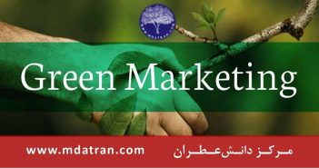 تأثیر بازاریابی سبز بر ارتقاء تفکر مسئولیت اجتماعی و نقش رژیم غذایی پایدار عطران atran