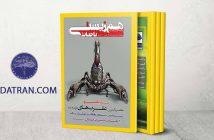 مجله-اختصاصی-هم-زیستی-با-حیات-شماره-هشتم-آبان-1399-نشر-عطران