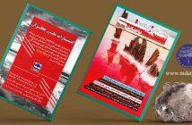 مجله-اختصاصی-هم-زیستی-با-حیات-شماره-هفتم-مهر-1399