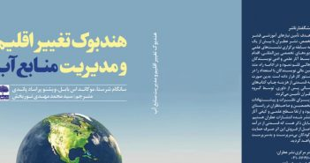 #معرفی_کتاب هندبوک تغییر اقلیم و مدیریت منابع آب عطران atran