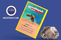 مجله-اختصاصی-هم-زیستی-با-حیات-شماره-نهم-آذر-1399
