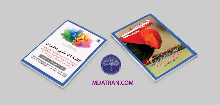 مجله-اختصاصی-هم-زیستی-با-حیات-شماره-هم-دی-1399