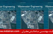 مهندسی فاضلاب متکف زبان اصلی چاپ هند عطران atran wastewater metcalf 2014