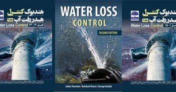 معرفی کتاب هندبوک کنترل هدررفت آب water loss control عطران atran