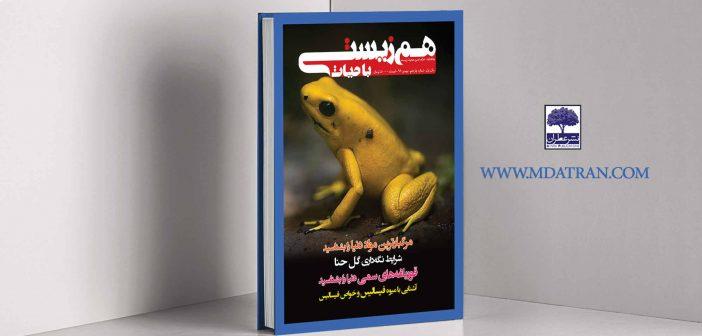 مجله-هم-زیستی-با-حیات-جلد-یازده-بهمن-ماه-99-انتشارات-ملی-عطران