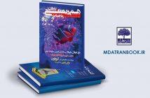 هم-زیستی-با-حیات-شماره-دوازده-اسفند-99-گروه-عطران